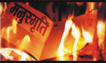 Manusamriti| Manusamriti book|who was manu|laws of manu pdf